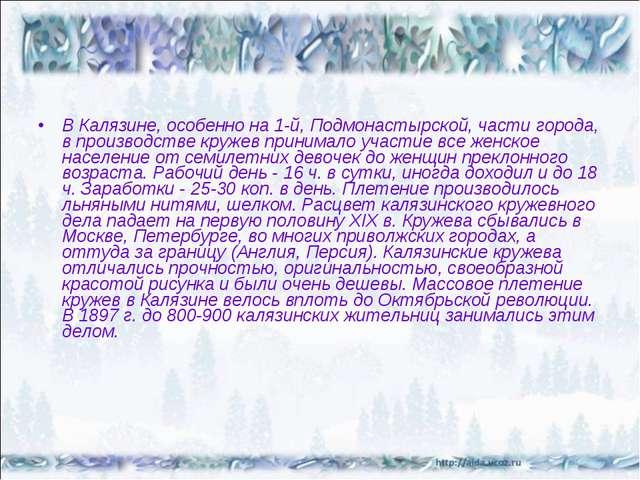 В Калязине, особенно на 1-й, Подмонастырской, части города, в производстве кр...