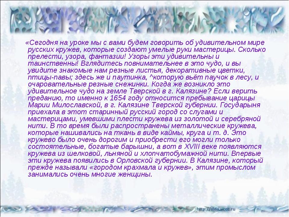 «Сегодня на уроке мы с вами будем говорить об удивительном мире русских круж...