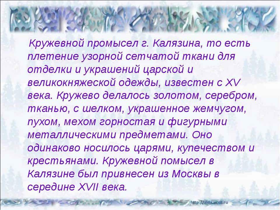 Кружевной промысел г. Калязина, то есть плетение узорной сетчатой ткани для...