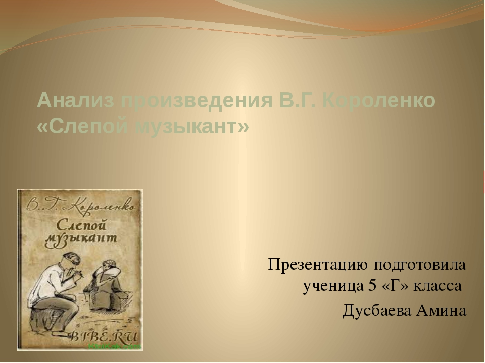 Анализ произведения В.Г. Короленко «Слепой музыкант» Презентацию подготовила...