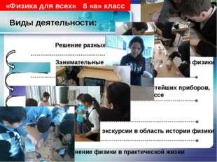 Виды деятельности: Решение разных типов задач Занимательные опыты по разным
