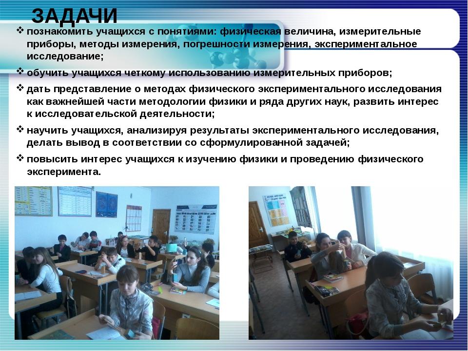 познакомить учащихся с понятиями: физическая величина, измерительные приборы,...