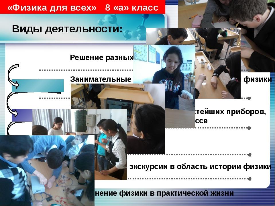 Виды деятельности: Решение разных типов задач Занимательные опыты по разным...