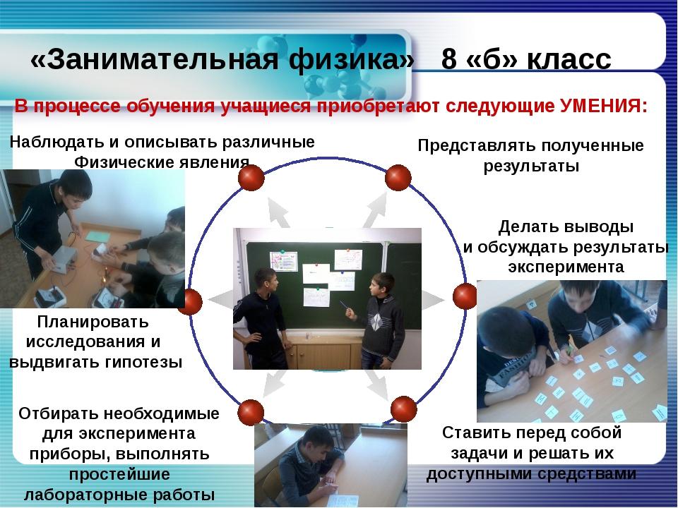 «Занимательная физика» 8 «б» класс В процессе обучения учащиеся приобретают с...