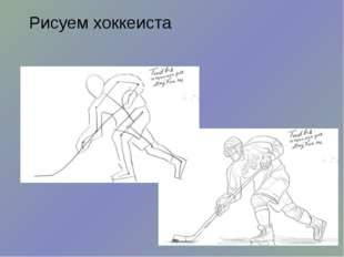 Рисуем хоккеиста