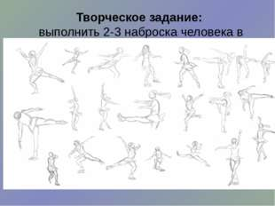 Творческое задание: выполнить 2-3 наброска человека в движении