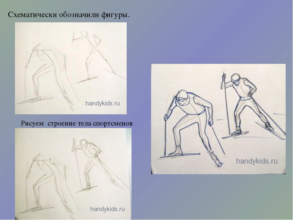 Схематически обозначили фигуры.  Рисуем строение тела спортсменов