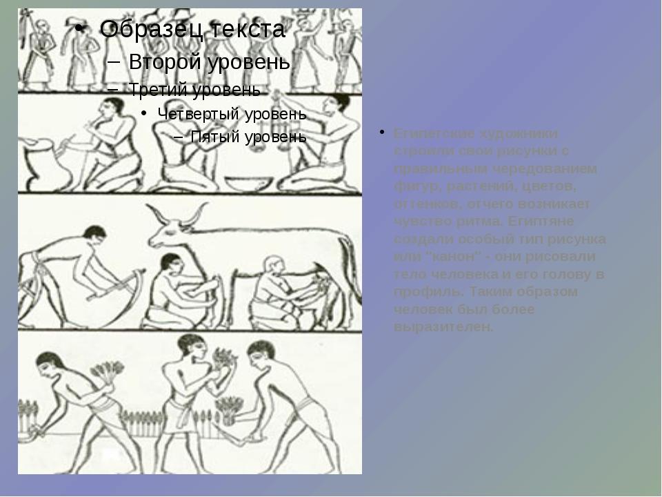 Египетские художники строили свои рисунки с правильным чередованием фигур, ра...