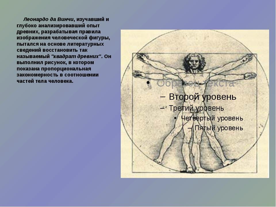 Леонардо да Винчи, изучавший и глубоко анализировавший опыт древних, разраба...