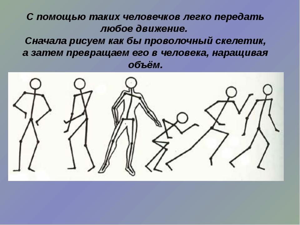 С помощью таких человечков легко передать любое движение. Сначала рисуем как...