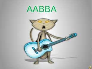 AABBA