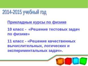 Прикладные курсы по физике 10 класс - «Решение тестовых задач по физике» 11 к