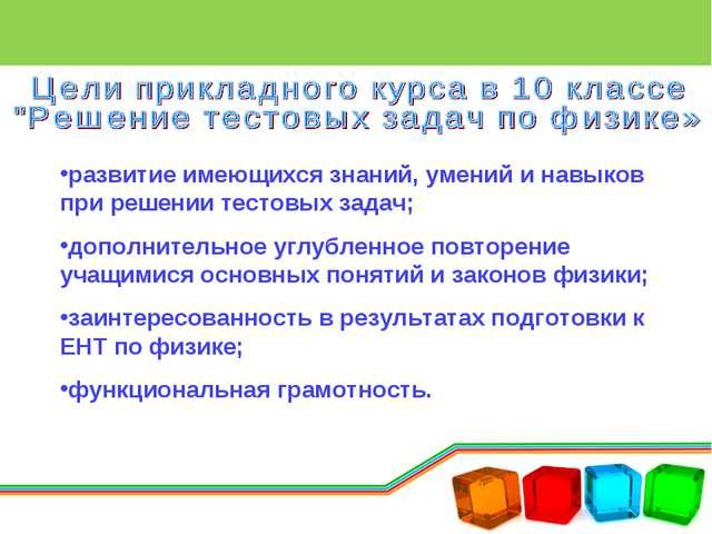 развитие имеющихся знаний, умений и навыков при решении тестовых задач; допол...