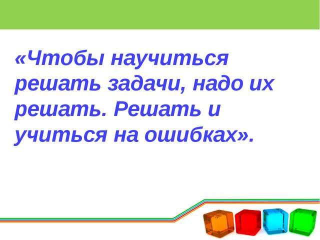 «Чтобы научиться решать задачи, надо их решать. Решать и учиться на ошибках».