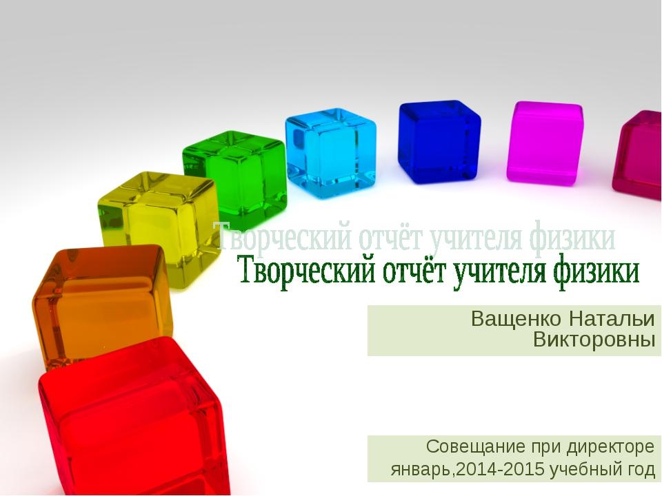 Ващенко Натальи Викторовны Совещание при директоре январь,2014-2015 учебный год