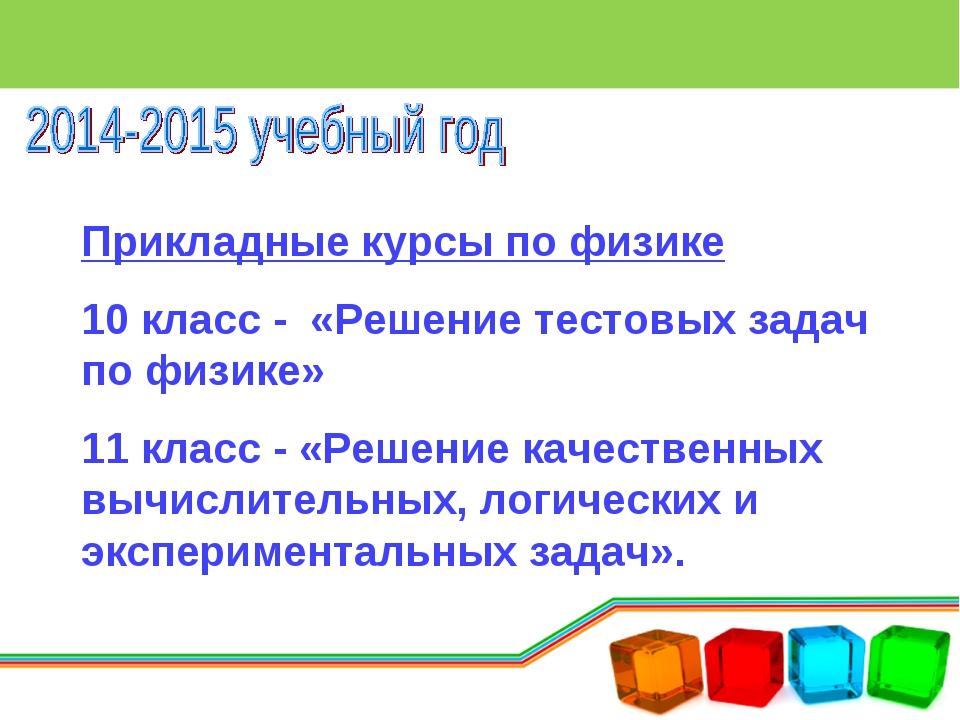 Прикладные курсы по физике 10 класс - «Решение тестовых задач по физике» 11 к...