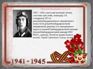 Николай Францевич Гастелло 1907—1941,советский военный лётчик, участник трёх