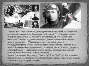 26 июня 1941 года экипаж под командованием капитана Н. Ф. Гастелло в составе