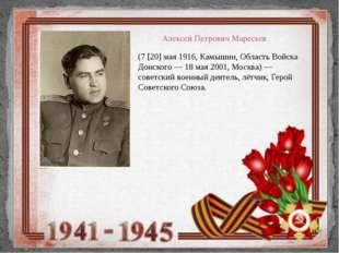 Алексей Петрович Маресьев (7 [20] мая 1916, Камышин, Область Войска Донского