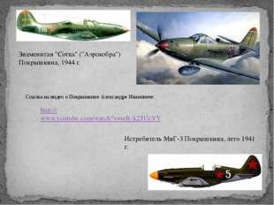 """Истребитель МиГ-3 Покрышкина, лето 1941 г. Знаменитая """"Сотка"""" (""""Аэрокобра"""") П"""