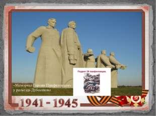 «Мемориал Героям Панфиловцам» у разъезда Дубосеково