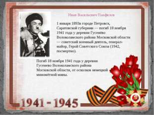 Иван Васильевич Панфилов 1 января 1893в городе Петровск, Саратовской губернии