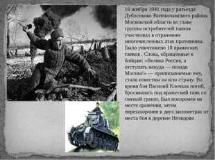 16 ноября 1941 года у разъезда Дубосеково Волоколамского района Московской об
