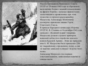 Указом Президиума Верховного Совета СССР от 19 июня 1943 года за образцовое в
