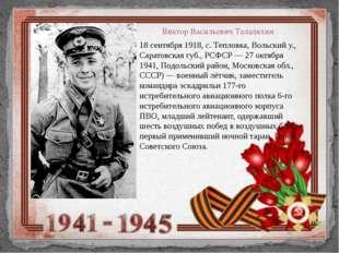 Виктор Васильевич Талалихин 18 сентября 1918, с. Тепловка, Вольский у., Сарат