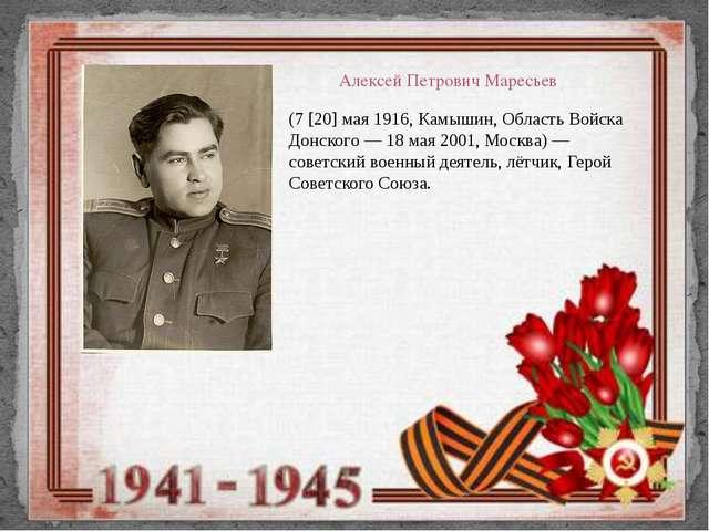 Алексей Петрович Маресьев (7 [20] мая 1916, Камышин, Область Войска Донского...