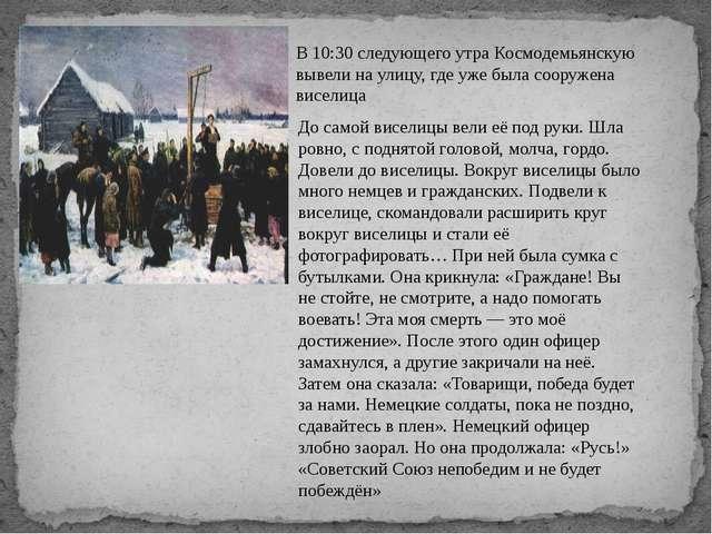 В 10:30 следующего утра Космодемьянскую вывели на улицу, где уже была сооруже...