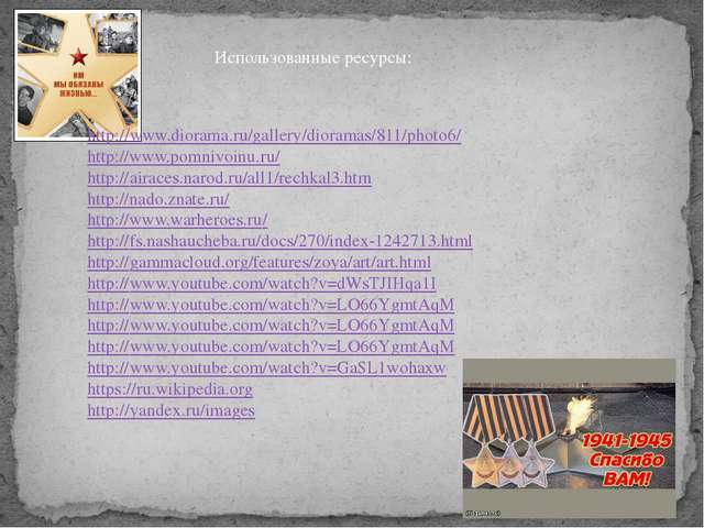 Использованные ресурсы: http://www.diorama.ru/gallery/dioramas/811/photo6/ ht...