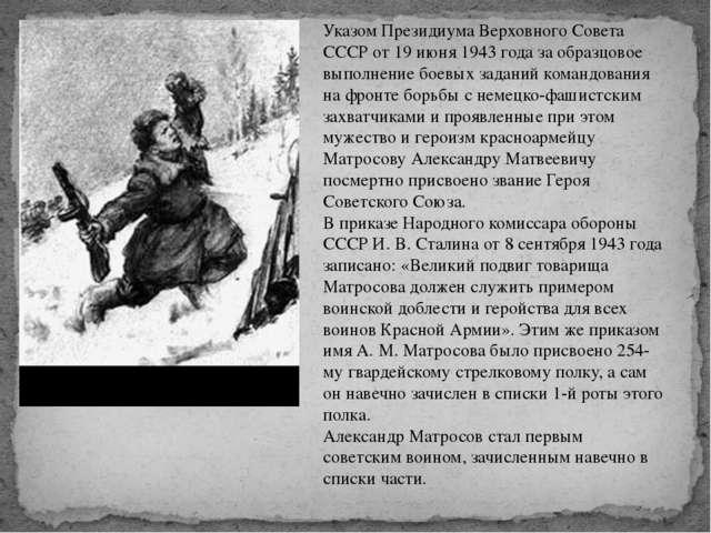 Указом Президиума Верховного Совета СССР от 19 июня 1943 года за образцовое в...