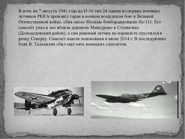 В ночь на 7 августа 1941 года на И-16 тип 24 одним из первых военных летчиков...