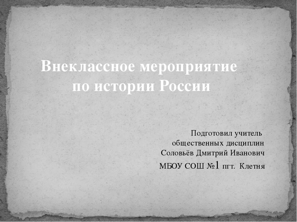 Внеклассное мероприятие по истории России Подготовил учитель общественных дис...