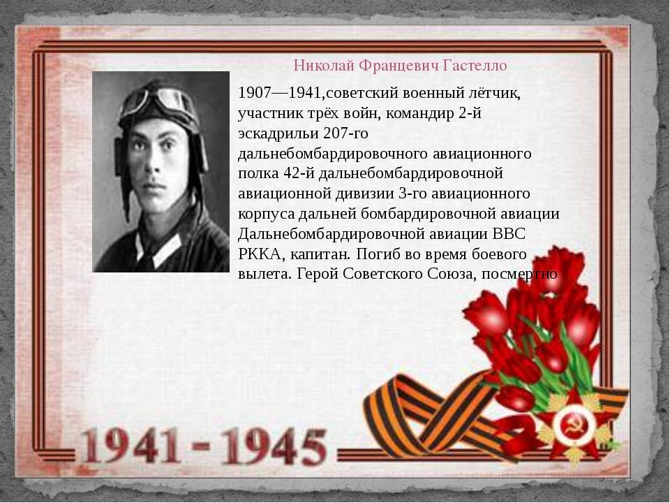 Николай Францевич Гастелло 1907—1941,советский военный лётчик, участник трёх...