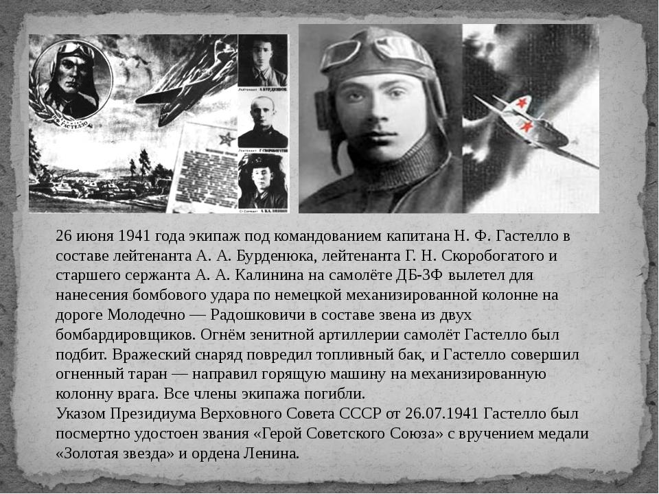 26 июня 1941 года экипаж под командованием капитана Н. Ф. Гастелло в составе...