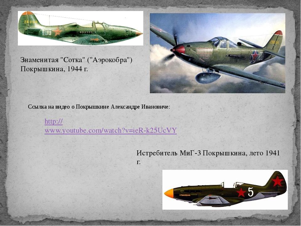 """Истребитель МиГ-3 Покрышкина, лето 1941 г. Знаменитая """"Сотка"""" (""""Аэрокобра"""") П..."""