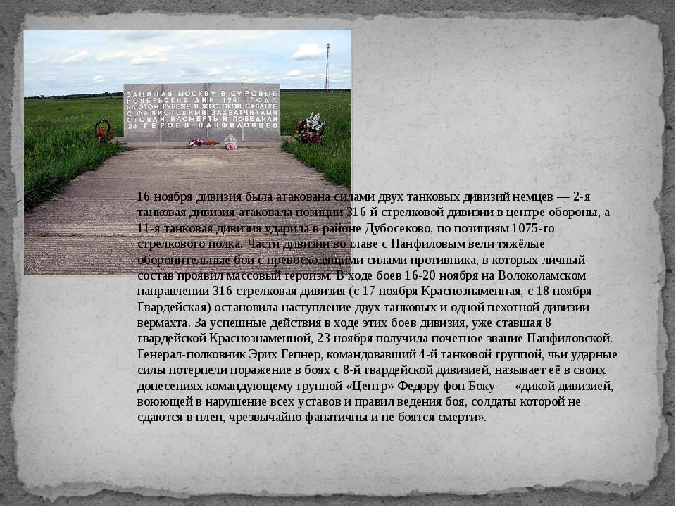 16 ноября дивизия была атакована силами двух танковых дивизий немцев — 2-я та...