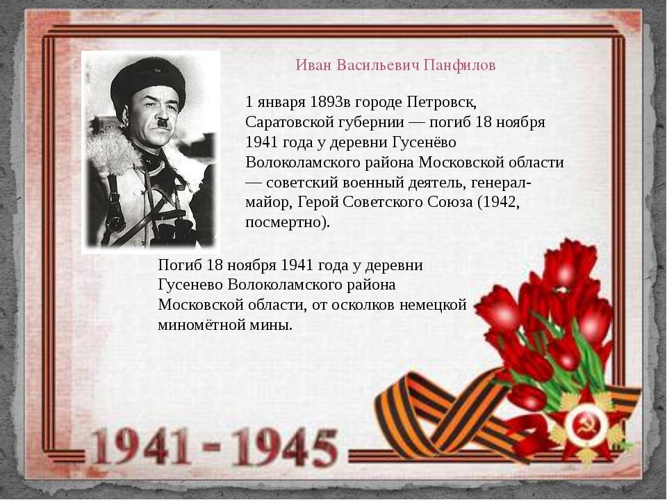 Иван Васильевич Панфилов 1 января 1893в городе Петровск, Саратовской губернии...