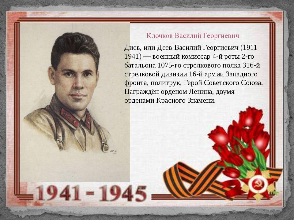 Клочков Василий Георгиевич Диев, или Деев Василий Георгиевич (1911—1941) — во...