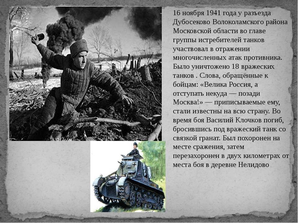 16 ноября 1941 года у разъезда Дубосеково Волоколамского района Московской об...