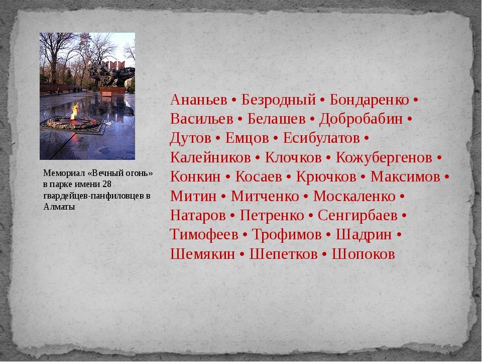 Мемориал «Вечный огонь» в парке имени 28 гвардейцев-панфиловцев в Алматы Анан...