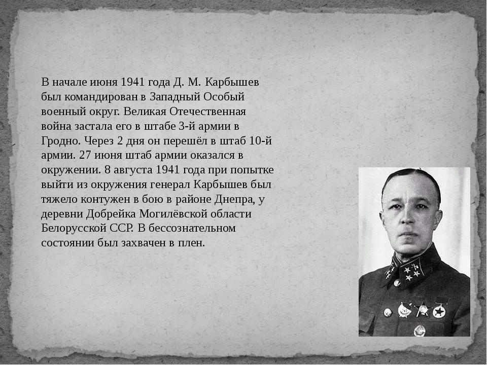 В начале июня 1941 года Д. М. Карбышев был командирован в Западный Особый вое...