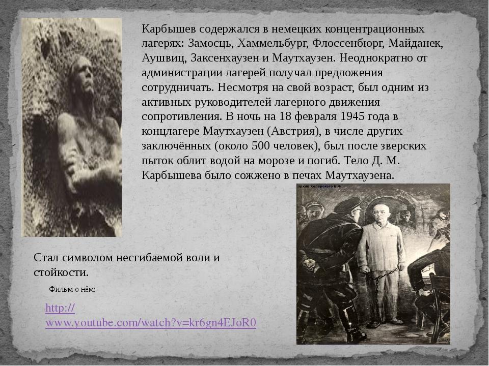 Карбышев содержался в немецких концентрационных лагерях: Замосць, Хаммельбург...