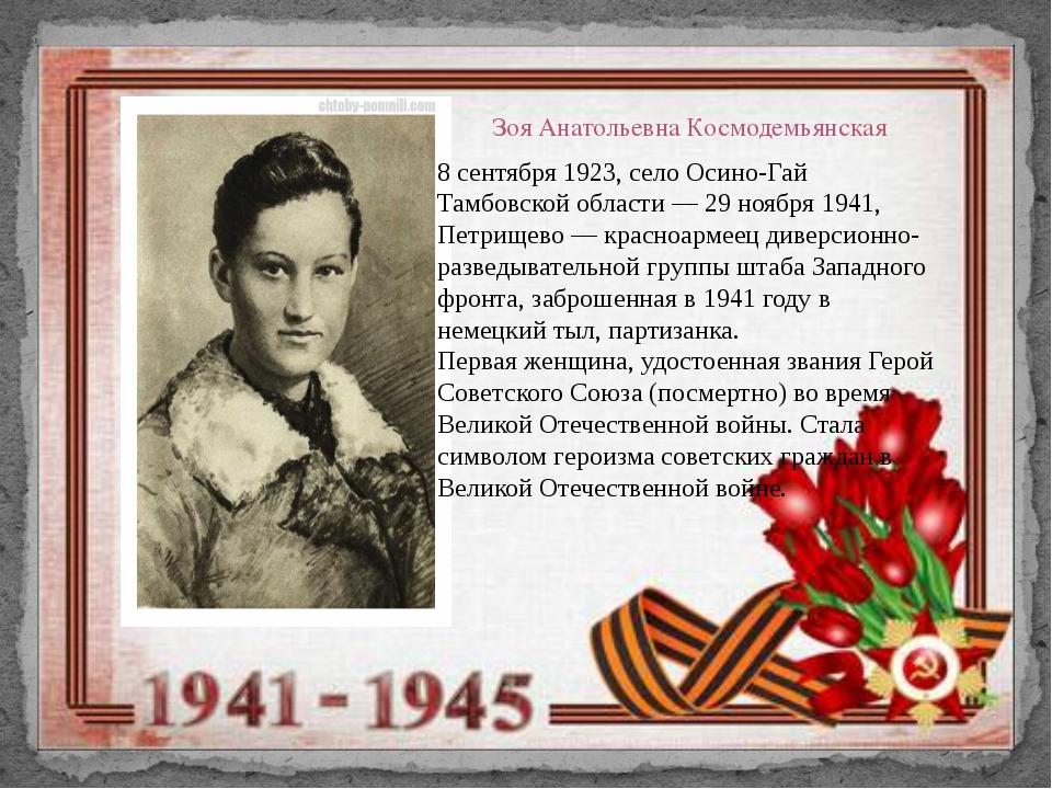 Зоя Анатольевна Космодемьянская 8 сентября 1923, село Осино-Гай Тамбовской об...