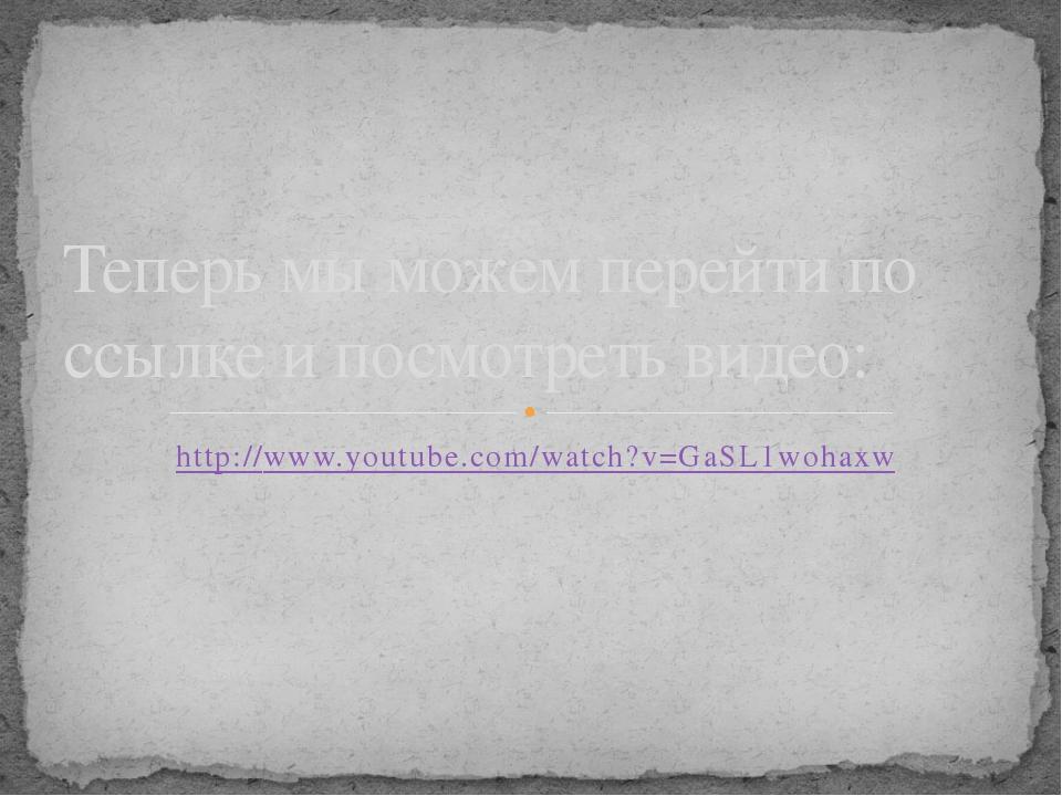Теперь мы можем перейти по ссылке и посмотреть видео: http://www.youtube.com/...