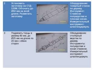 2 Установить заготовку на СТД-120М. Обточить до Ø50 мм на всей длине. Размети