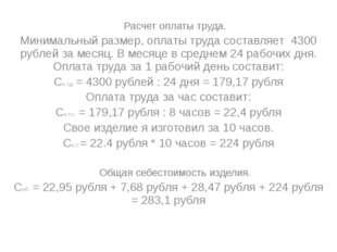 Расчет оплаты труда. Минимальный размер, оплаты труда составляет 4300 рублей
