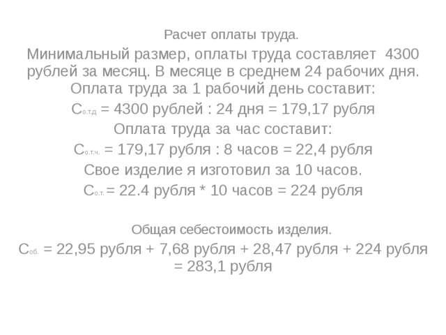 Расчет оплаты труда. Минимальный размер, оплаты труда составляет 4300 рублей...
